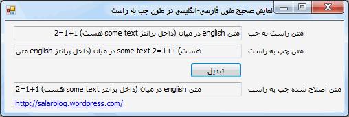 PersianLeftToRightText